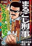 まるごし刑事 Special(33) おっさんずファイト編 (マンサンQコミックス)