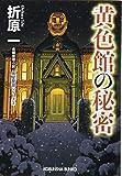 黄色館の秘密 新装版: 黒星警部シリーズ3 (光文社文庫)