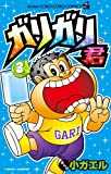 ガリガリ君 3 (てんとう虫コロコロコミックス)