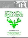 情商5:影响人类未来的生态商(第3版)