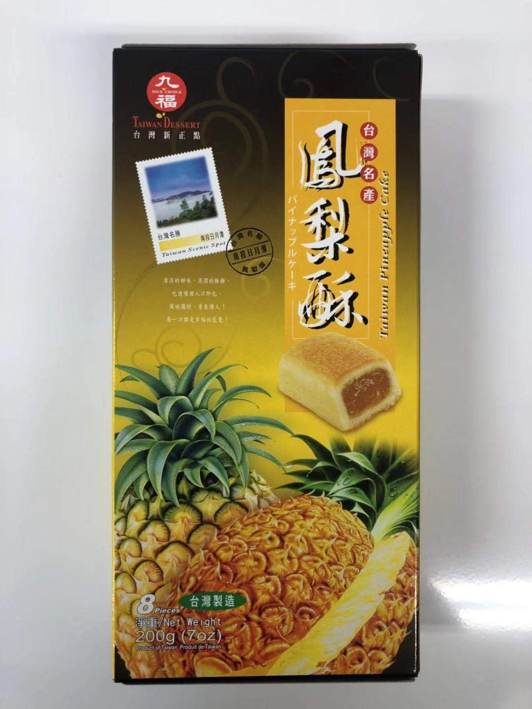 Amazon Com Nice Choice Taiwan Pineapple Cake 7oz Pack Of 1