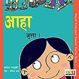 Aaha Jutta! (Nepali Emergent Reader) (Nepali Edition)