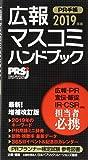 広報・マスコミハンドブック PR手帳2019年版