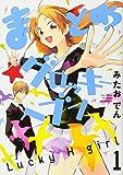 まとめ★グロッキーヘブン(1) (KCx)