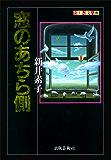 窓のあちら側 (ふしぎ文学館)