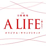 TBS系 日曜劇場「A LIFE ~愛しき人~」オリジナル・サウンドトラック