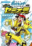 劇場版ポケットモンスター みんなの物語外伝 エピソード・ゼラオラ (てんとう虫コミックス)