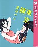 東京膜 (クイーンズコミックスDIGITAL)