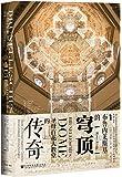 布鲁内莱斯基的穹顶:圣母百花大教堂的传奇