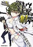 武装少女マキャヴェリズム (10) (角川コミックス・エース)