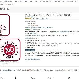 Amazon Co Jp ティファール おたま キッチンツール インジニオ K ホーム キッチン