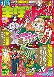 主任がゆく! スペシャル vol.130 (本当にあった笑える話Pinky 2019年02月号増刊) [雑誌]