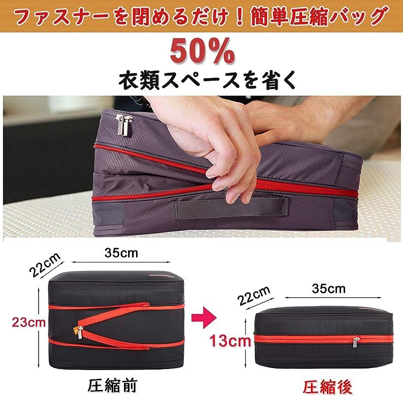 衣類 圧縮 バッグ