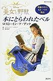 Disney 美女と野獣 本にとらわれたベル ロスト・イン・ア・ブック (講談社KK文庫)
