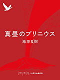 真昼のプリニウス (impala e-books)