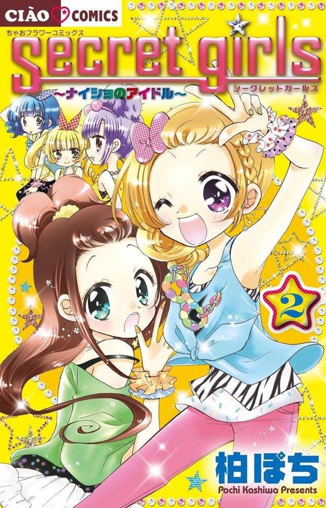 Download Idle to 2 of secret secret - Girls (Chao Comics) (2013) ISBN: 4091352731 [Japanese Import] pdf epub