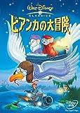 ビアンカの大冒険 [DVD]