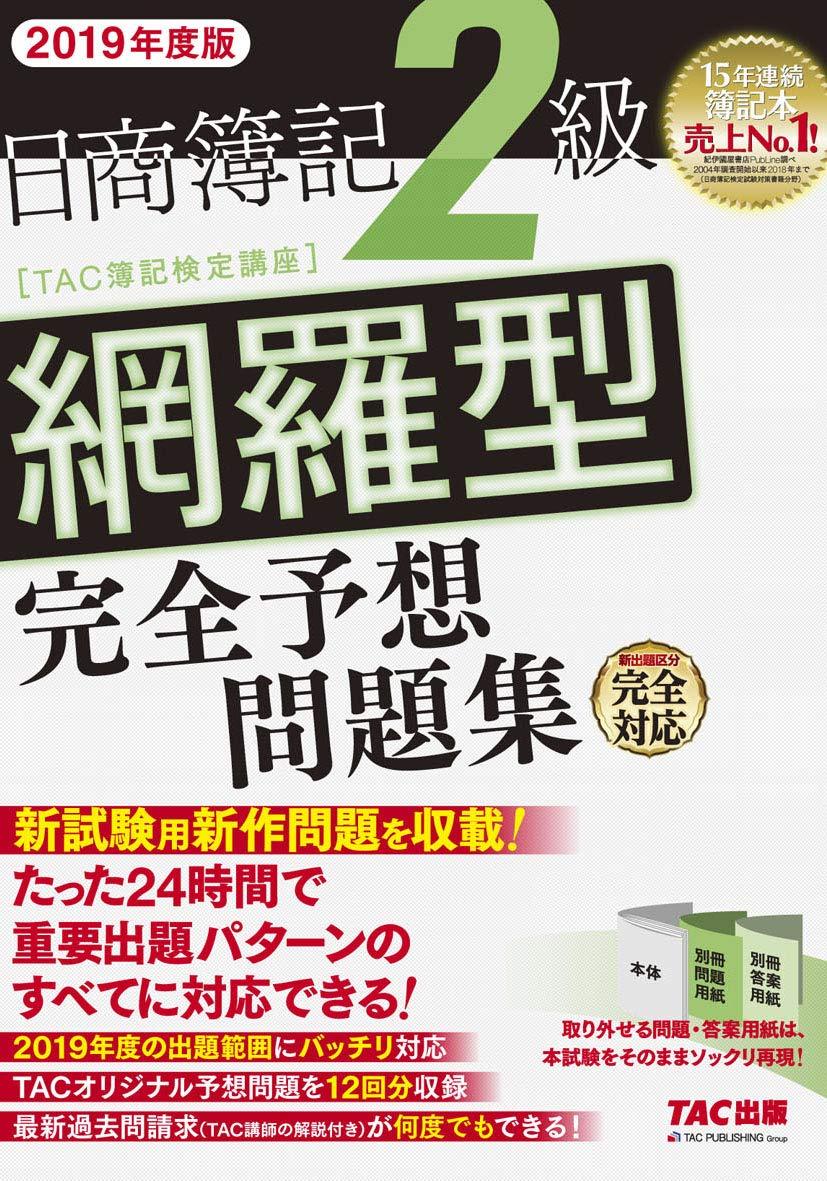 Image of 日商簿記2級 網羅型完全予想問題集0