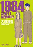 1984SWEETMEMORIES