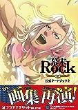 幕末Rock公式アートブック2