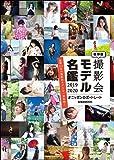 撮影会モデル名鑑2019-2020 ~#ニッポンのポートレート~ (玄光社MOOK)