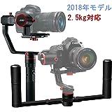 Feiyu Tech α2000 ダブルハンドル付き 3軸カメラスタビライザー 250g~2500gのカメラに対応 並行輸入品