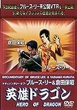 英雄ドラゴン~ドキュメンタリー・オブ・ブルース・リー&倉田保昭~ [DVD]