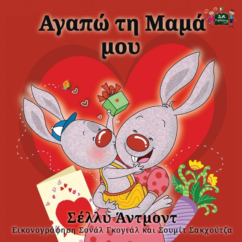 I Love My Mom (greek childrens books, greek kids books): paidika, greek books for kids, greek language for kids (Greek Bedtime Collection) (Greek Edition) ebook