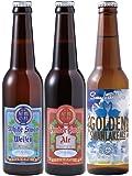 クラフトビール スワンレイクビール 飲み比べ お試し 3本セット (ヴァイツェン×1本、アンバー×1本、スワンレイクエール×1本)