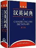 汉英词典:汉英词典(第3版)