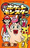 ポケットモンスター サン・ムーン編 1 (1) (てんとう虫コロコロコミックス)