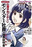 マンガでわかる 心理学的に正しいモンスター社員の取扱説明書 (Futaba Culture Comic Series)