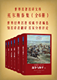世界名著名译文库:托尔斯泰集(共6册)战争与和平 安娜·卡列尼娜 复活 三死