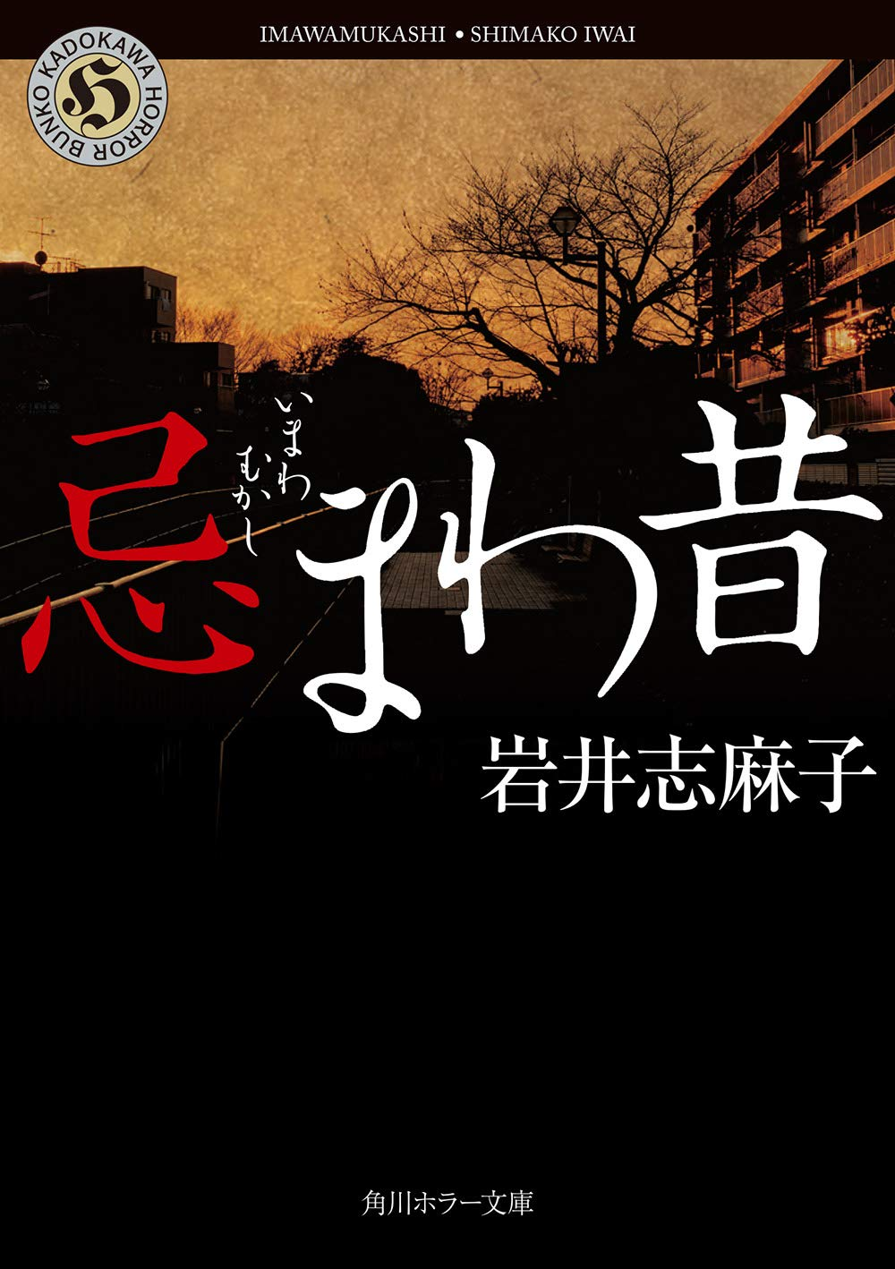 岩井志麻子『忌まわ昔』