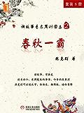 春秋一霸 (讲故事看东周列国志 2)