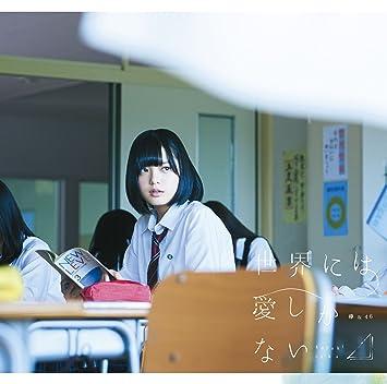 Keyakizaka46 - Sekai Ni Wa Ai Shika Nai (Type A) (CD+DVD