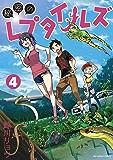 秘密のレプタイルズ(4) (裏少年サンデーコミックス)