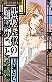 黒蔦屋敷の秘めごと 3 (フラワーコミックスアルファ)