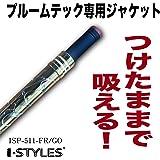 プルームテック ケース 電子タバコ (i-STYLES) ISP-511-FR/GO