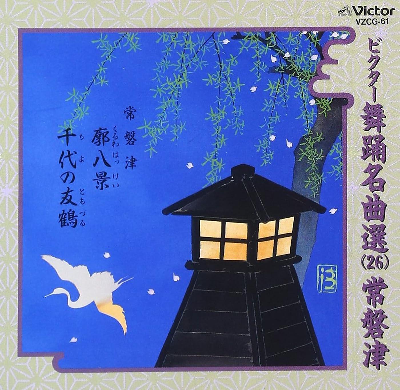 加入収まる出席する邦楽舞踊シリーズ 常磐津 千代の友鶴/菊の盃
