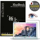 極上 ブルーライトカット 超高精細アンチグレア 液晶保護フィルム MacBook全機種対応 Agrado (Macbook 12インチ)