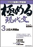 極める現代文3 上位大突破編 (音声講義付き問題集)