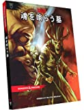 ダンジョンズ&ドラゴンズ 魂を喰らう墓 第5版