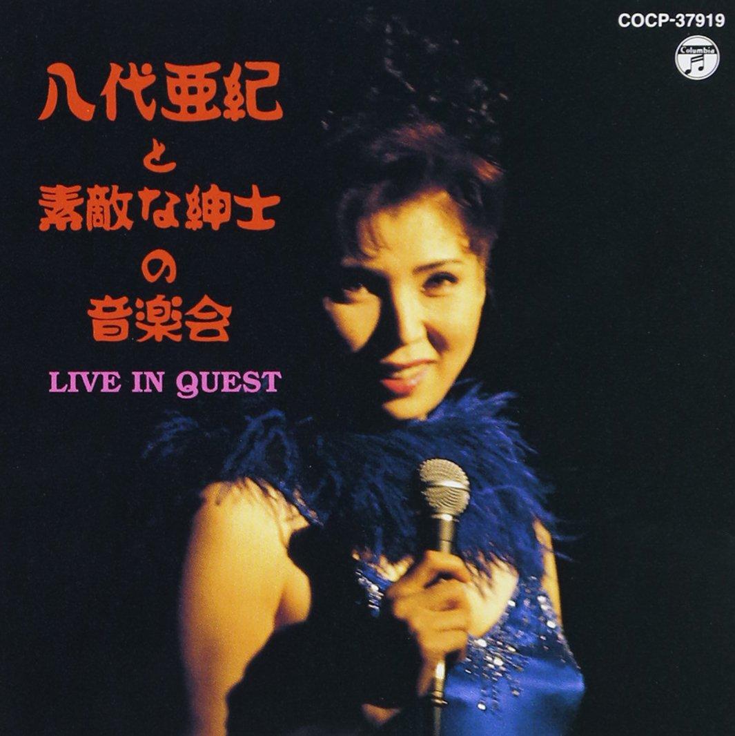 八代亜紀と素敵な紳士の音楽会 LIVE IN QUEST B00AZEG89I