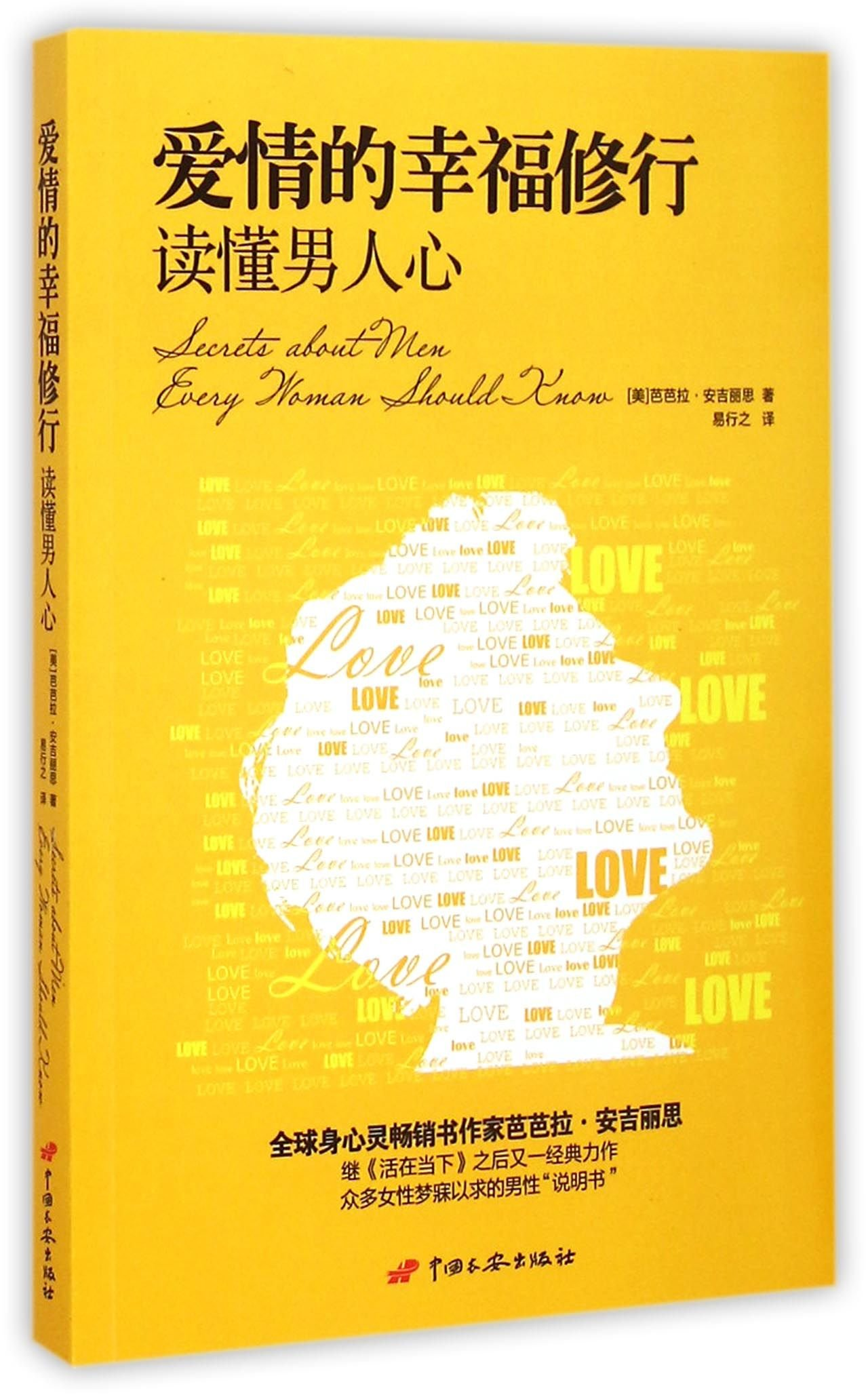 Read Online Secrets about Men Every Woman Should Know (Chinese Edition) PDF