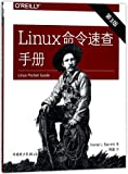 Linux命令速查手册(第3版)