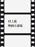 村上龍映画小説集 (村上龍電子本製作所)