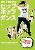女の子のためのヒップホップダンス~劇的レベルアップ!マル秘テクニック大公開!~ [DVD]