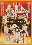 裏全裸オーケストラ [DVD]