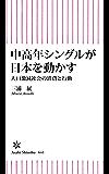 中高年シングルが日本を動かす 人口激減時代の消費と行動 (朝日新書)